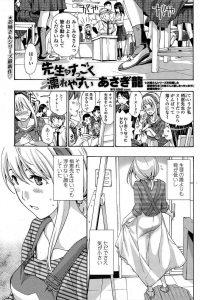 【エロ漫画】梢恵先生は美術準備室で生徒の亨くんにデートに誘われて中出しセックスしてしまうww【無料 エロ同人】