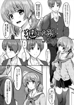 【エロ漫画】JKの美優は裕生に話したい事があると言われ放課後公園に向かう途中で学校の用務員をする男に強姦される。【無料 エロ同人】