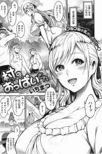 【エロ漫画】外国人の巨乳な先生がお祭りで浴衣姿でお酒を飲みながら楽しんでいると生徒に連れて行かれて乱交セックスにw【無料 エロ同人】