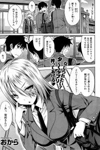 【エロ漫画】JKの雪村は宗介と内緒で付き合っていて、宗介の家に行ってイチャラブセックスしちゃうww【無料 エロ同人】