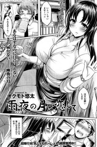 【エロ漫画】早苗先輩と高校で出会い、彼氏がいたので告白出来ないまま社会人になり、偶然再会した…【無料 エロ同人】