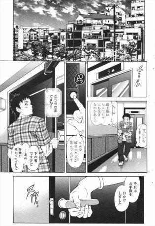 【エロ漫画】マンションの最上階に預かり物を届けに行くとバスタオル1枚のお姉さんが出て、袋を開けるとバイブが入っていたw【無料 エロ同人】
