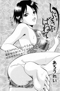 【エロ漫画】渚さんに水泳を習っている小林君は泳げず居残りしてと言われ待っていると、違う水着に着替えて来た渚は…【無料 エロ同人】