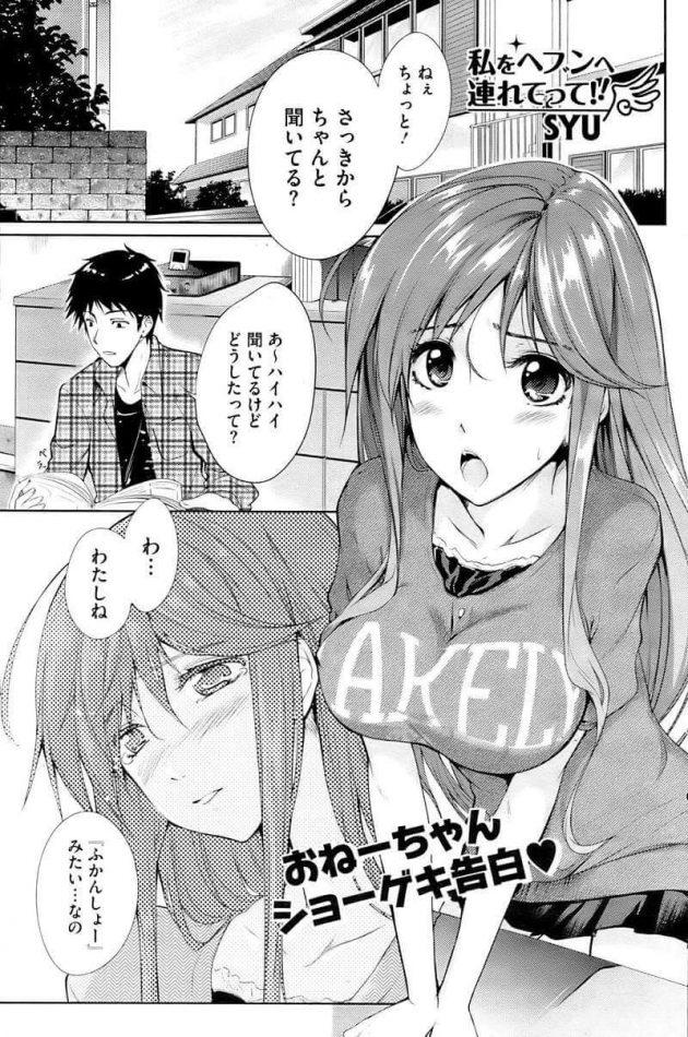 【エロ漫画】巨乳な従姉が不感症という事なので本当なのかどうか触って確かめるw【無料 エロ同人】