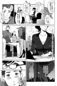 【エロ漫画】挙式が決まっているのに、ウェディングプランナーが気になる新郎。独身最後の時間を優雅に彩るという鬼推しプランを頼むことにw【無料 エロ同人】