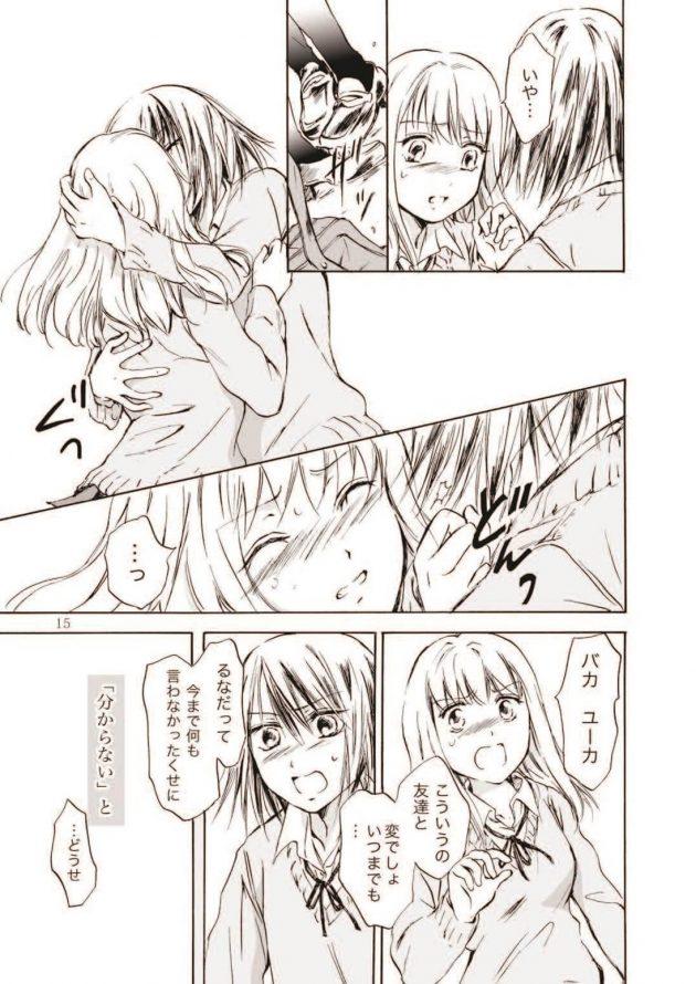【エロ漫画】毎日のようにキスしてた仲良しなJKるなとユーカ。友人か恋愛感情か…わからなくなって距離を置くようになってしまった二人。【無料 エロ同人】(15)