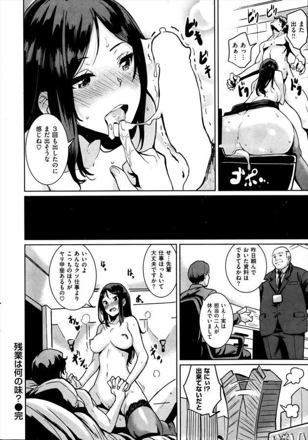 【エロ漫画】一緒に残業してた先輩の美人OLに痴女られてトイレで中出しセックスしちゃってるよw【無料 エロ同人】(16)