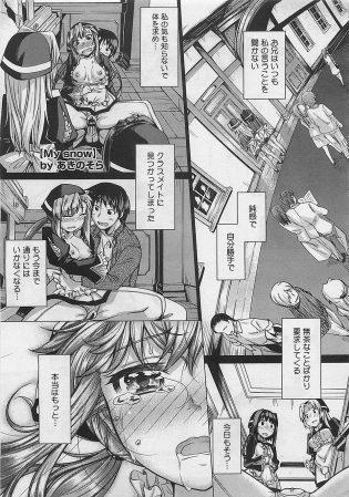 【エロ漫画】女子校の学園祭に入れないはずの兄が六花の友達からチケットを貰い入って来ると…【無料 エロ同人】