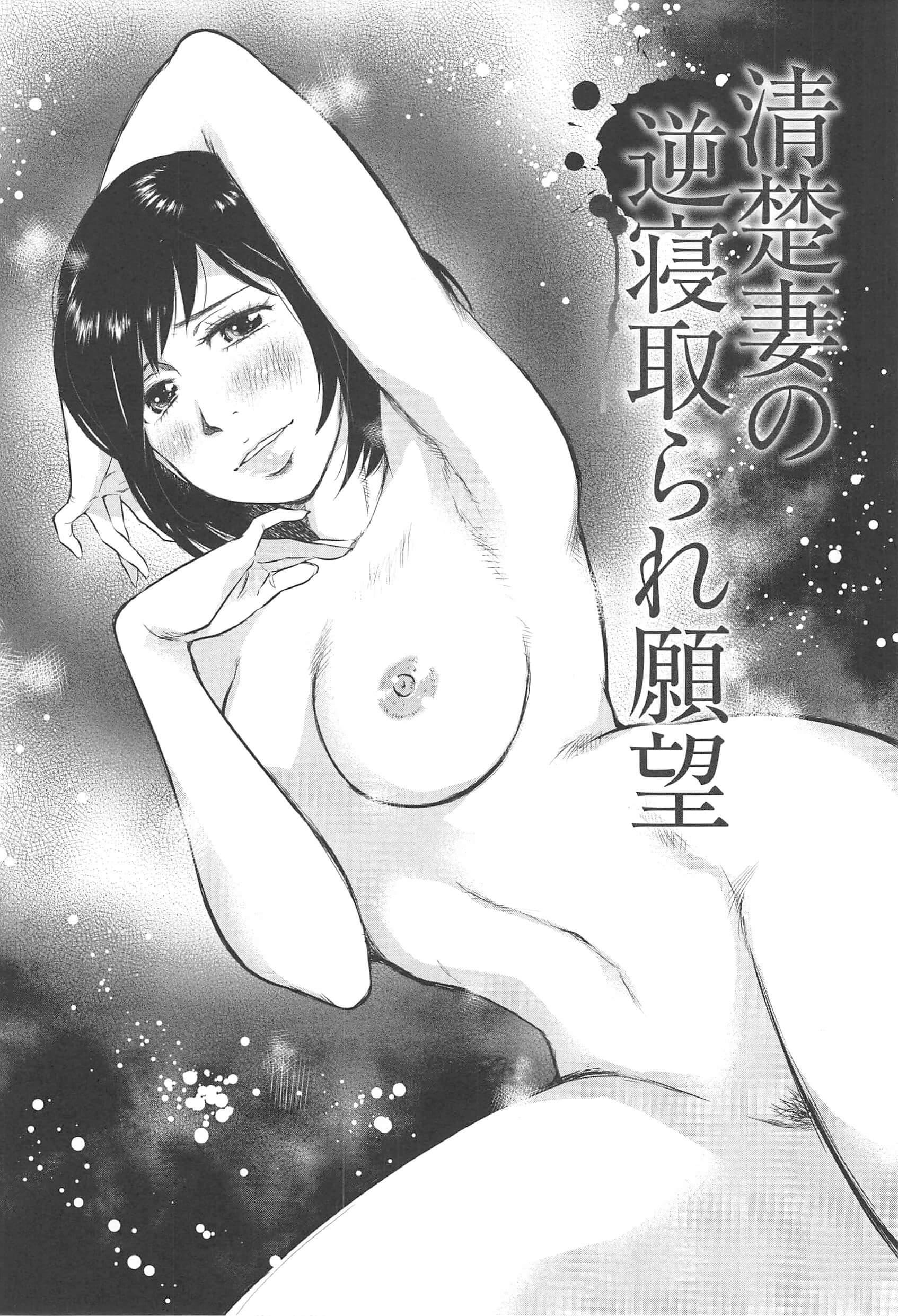【エロ漫画】夫婦でセックスをしていると朋美は和樹にホテルに他の女性を呼んでNTRている和樹が見たいと言う。【無料 エロ同人】