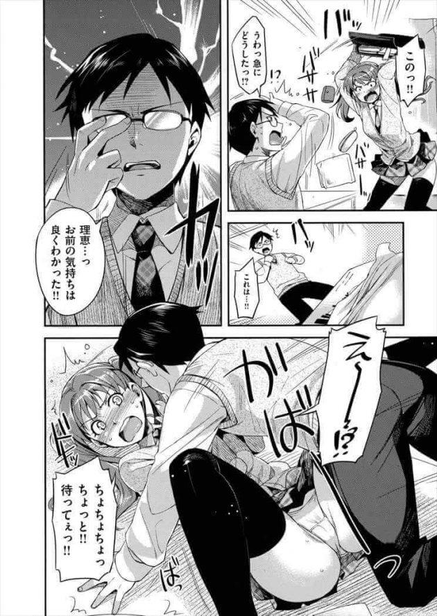 【エロ漫画】彼氏にフラれない様にアプローチしちゃうJKだが、実は彼氏はド変態だった!?【無料 エロ同人】 (6)