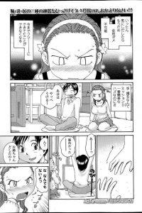 【エロ漫画】弟の事が好きすぎて巨乳な姉はどうしても弟と手を繋ぎたい!【無料 エロ同人】