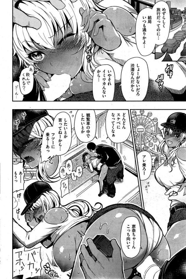 【エロ漫画】学校の準備室で褐色のギャルの恵奈と先生がセックス!恵奈が別れると言い最後に1週間ハメ撮りするwww【無料 エロ同人】 (10)