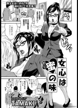 【エロ漫画】風紀に厳しい眼鏡女教師の裏の顔は学校内にも関わらず生徒とセックスしまくりw【無料 エロ同人】