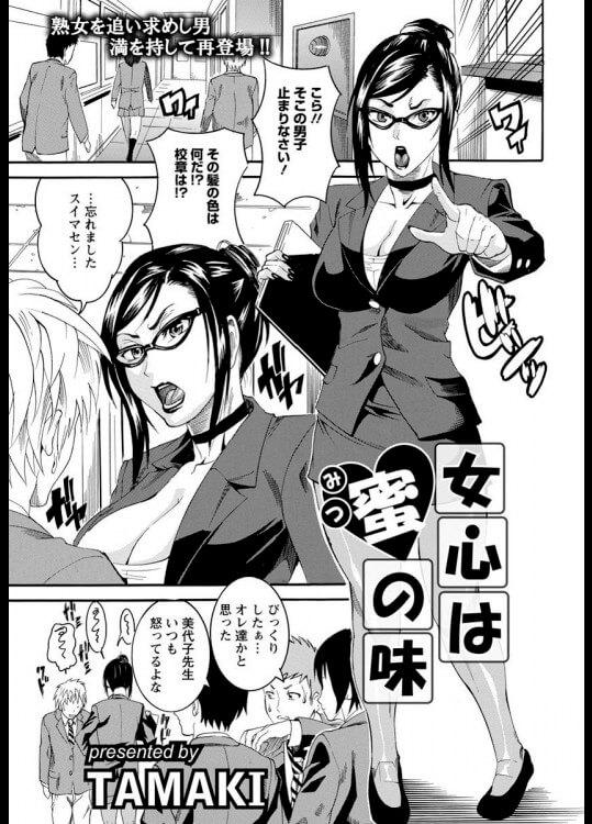 【エロ同人誌】フタナリお嬢様JKに痴女られ逆レイプされる男の娘!【無料 エロ漫画】