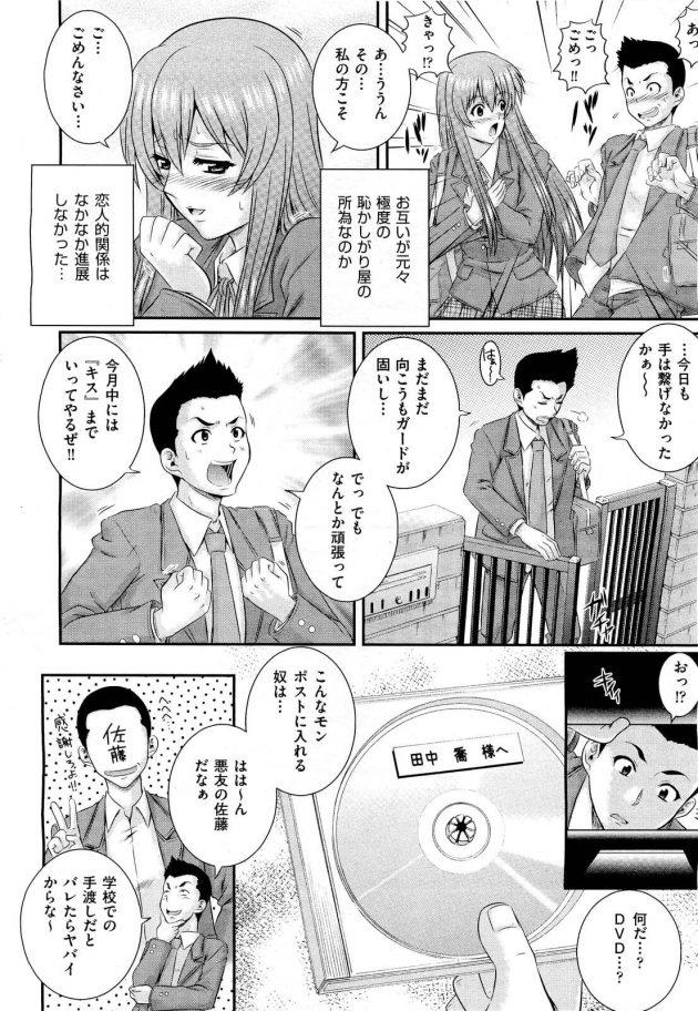 【エロ漫画】まどかと付き合って1ヶ月の田中は家に帰るとDVDがポストに入っていて見るとNTRている動画で…【無料 エロ同人】 (2)
