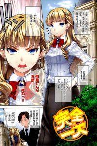 【エロ漫画】吾郎は言葉遣いの悪い玲奈の教育係なのだが見逃すかわりにフェラをいつもしてた…【無料 エロ同人】