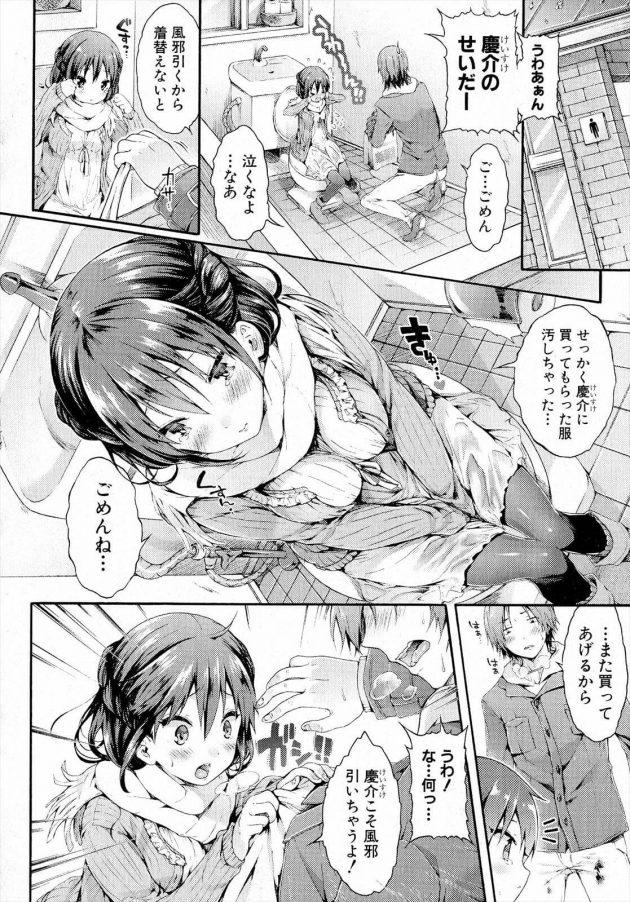 【エロ漫画】慶介はカワイイ理緒に洋服を買ってあげると野外の公園で兄妹と言うより恋人じゃないかと言う。【無料 エロ同人】 (6)