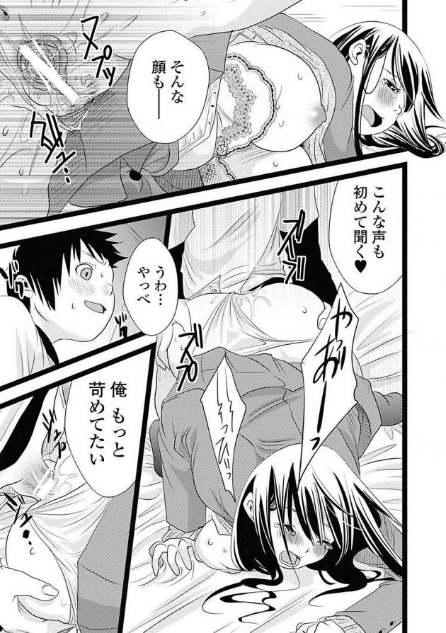 【エロ漫画】JKの女性の悩みはおねショタの彼に頼まれコンドームを買って家に行くとセックスを始める。【無料 エロ同人】 (15)