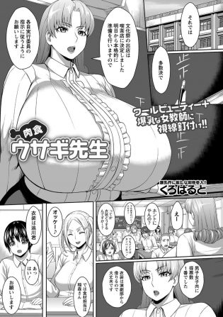 【エロ漫画】女教師が文化祭でコスプレを追川にお願いする。追川は演劇部の衣装で女装男子になると先生もバニーガールに着替えてセックスする。【無料 エロ同人】