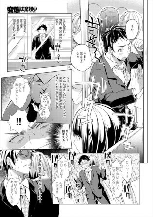 【エロ漫画】満員電車に乗っていると男は痴漢されていて振り向くと美女で、我慢出来ないと女性は言う。【無料 エロ同人】
