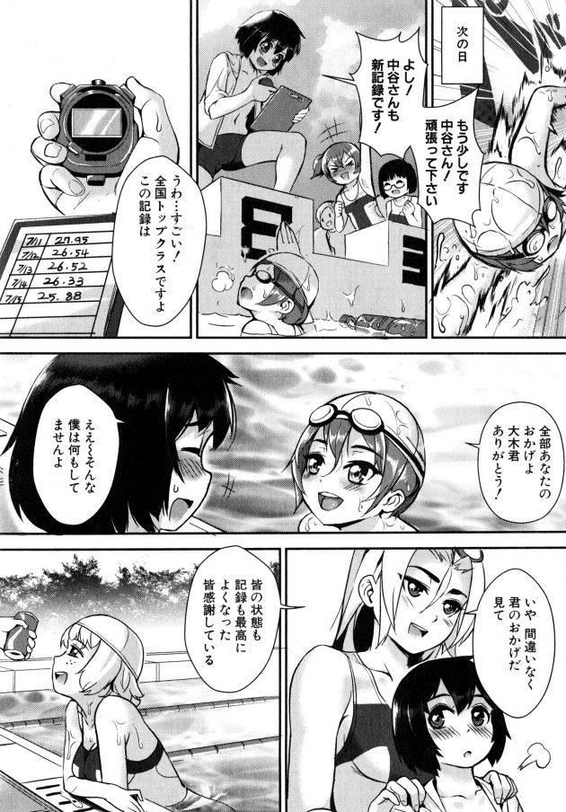 【エロ漫画】大木と中谷はセックスで中出ししてると他の部員からもよろしくと言われる。【無料 エロ同人】 (37)