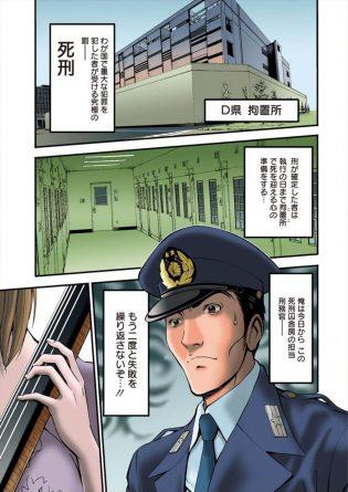 【エロ漫画】拘置所の死刑囚の担当になった馬場は由季に挨拶して集会室に行くと過激水着を着た死刑囚達がいた。【無料 エロ同人】