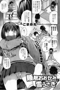 【エロ漫画】JKの澄は死んだ様に寝てる隆之を起こしに行くと、フェラをして口内射精される。【無料 エロ同人】
