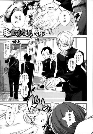 【エロ漫画】JKの豹本にイタイ会話を聞かれてた和田は豹本の携帯を拾い帰って見てみると、自撮りのオナニーを見てしまう。【無料 エロ同人】