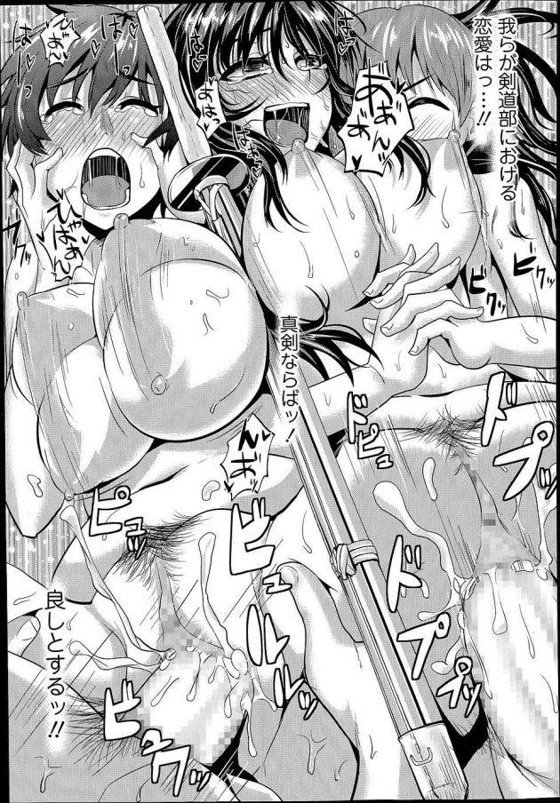 【エロ漫画】部活内で恋愛をした為に小森と愛川は部長に罰を命じられ公開性交しなければならなくなる。【無料 エロ同人】 (23)