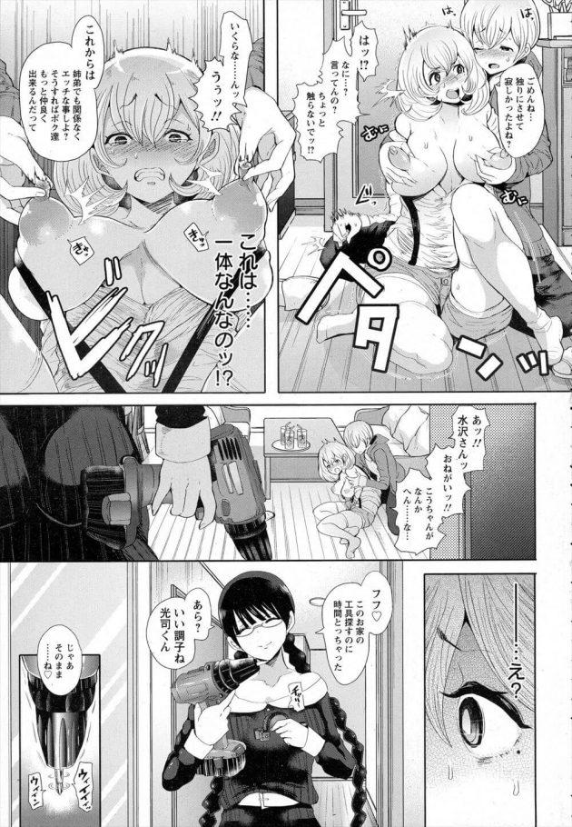 【エロ漫画】姉弟の亜光とこうは静夜に支配され性奴隷にされている。【無料 エロ同人】 (11)