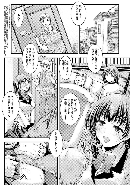 【エロ漫画】父が病気で雅志は帰ると美佳子が看病してくれていて、雅志は飲み物を買いに行くと美佳子は父とキスをして手マンされる。【無料 エロ同人】