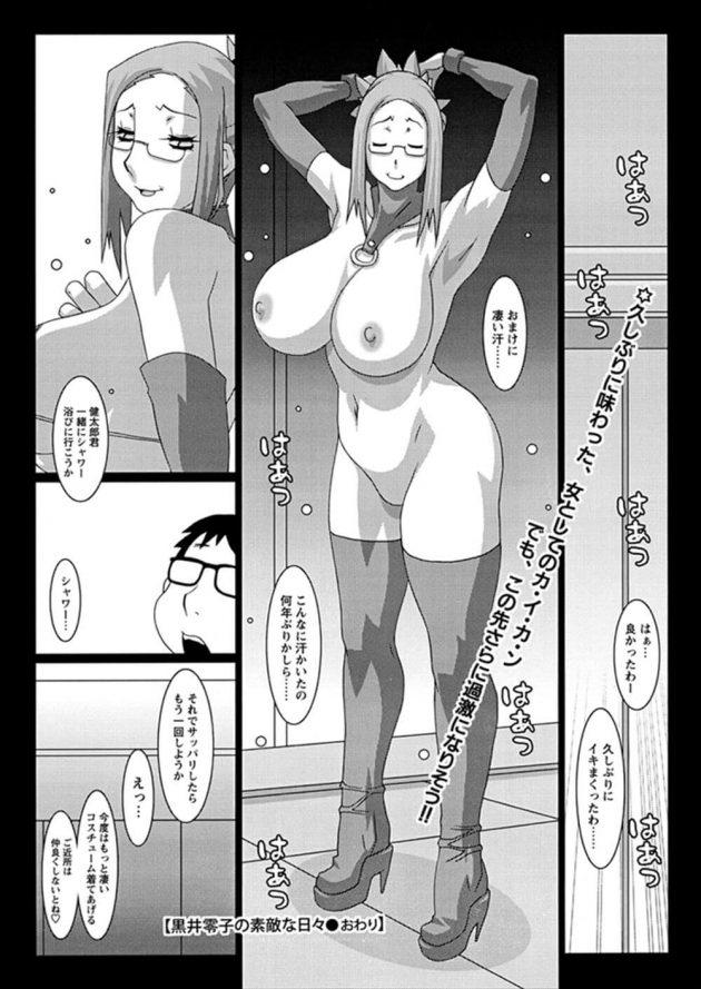 【エロ漫画】エロイコスプレをした零子は誰かに見てもらいたくなり、健太郎が覗いてたからセックスしちゃうw【無料 エロ同人】 (14)