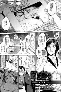 【エロ漫画】光津は来週号の週刊誌に不祥事が出てしまう為、会社がもみけす為自宅待機しろと言われる。【無料 エロ同人】