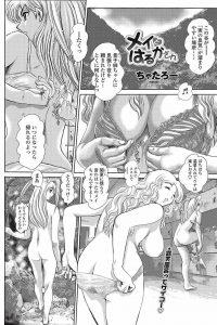 【エロ漫画】野外の露天風呂に2人で入ると男が1人入っていたがバレず、男は目の前でメイのマンコを見て手コキしている。【無料 エロ同人】