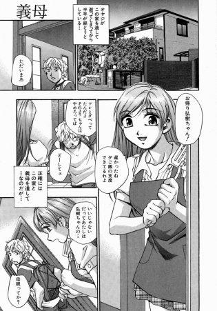 【エロ漫画】親父が亡くなり義母と2人になった弘樹は家で美奈子の料理を食べると以前より美味しくなっていて褒めると…【無料 エロ同人】