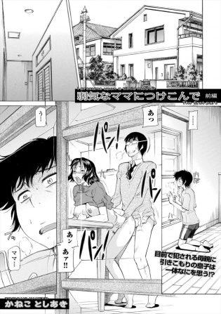 【エロ漫画】熟女のみずえは息子の雪矢に先生とセックスしているところを見られてしまうwwwww【無料 エロ同人】