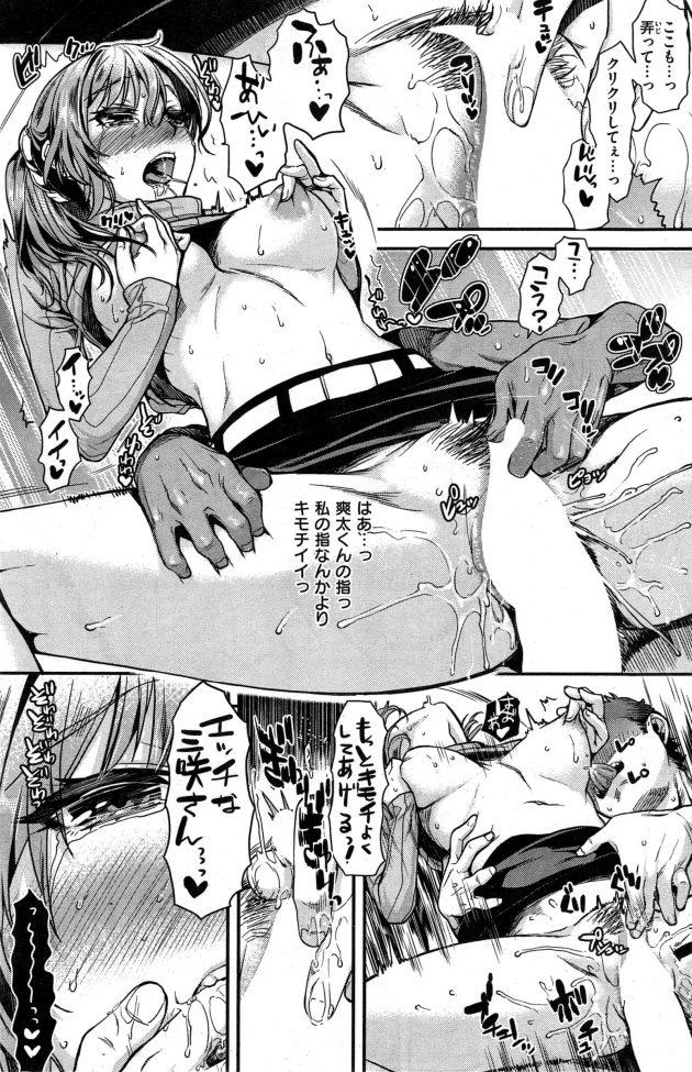 【エロ漫画】エッチどころかデートすらしてくれない彼氏を想ってオナニーする女の子。いつもオナってて感じやすくなっててクンニされてイってしまう。【無料 エロ同人】 (15)