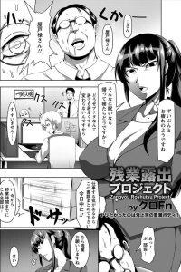 【エロ漫画】女部長は仕事中ノーパンで仕事をし、屋戸を部屋に呼び巨乳を揉まれてスパンキングされる。【無料 エロ同人】