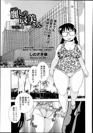 【エロ漫画】修学旅行で海外に来たぽっちゃり眼鏡っ子の辰美は黒人に声をかけられ、巨乳を揉まれながら尻を触られる。【無料 エロ同人】
