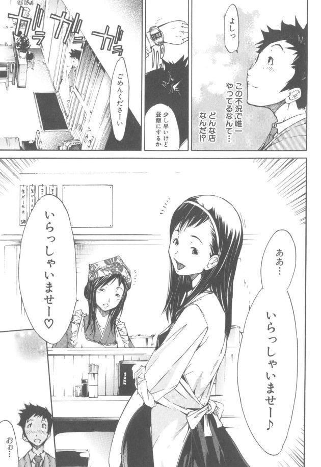 【エロ漫画】女性2人が経営している店で「特別親子丼3万」の内容を聞くと熟女の店主はお勧めと言うので頼んだら…w【無料 エロ同人】 (3)