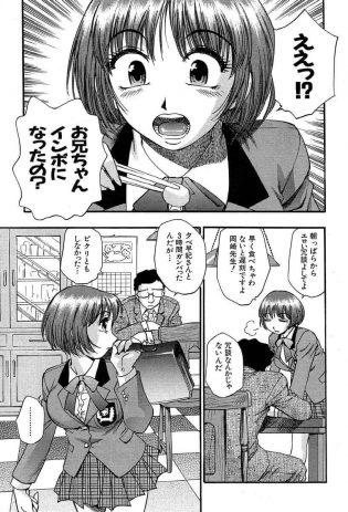 【エロ漫画】兄妹でJKの妹にインポで兄は困ってる事を言うと、妹は学校で原田先生の反応で本当だと思う。【無料 エロ同人】