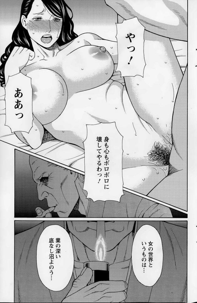 【エロ漫画】人妻の優子は成果を見せろと言われ巨乳を揉まれながら2穴同時に挿入され3Pセックスを始める【無料 エロ同人】 (15)