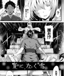 【エロ漫画】管理人が腰をやってしまい、代わりに男は氷室に行くと雪女が現れて新しい管理人かと聞かれて…【無料 エロ同人】