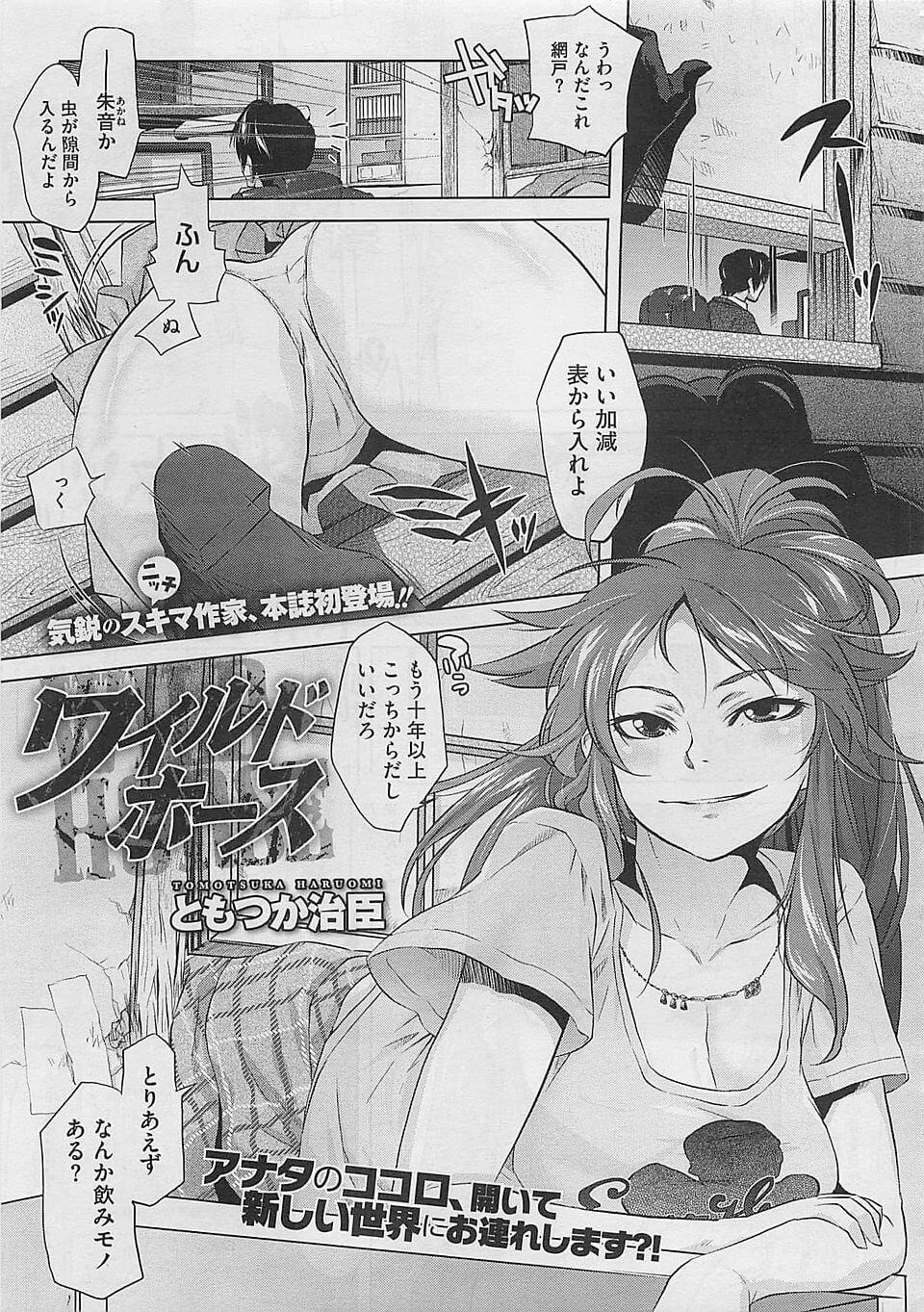 【エロ漫画】ハロウィンの夜に猫耳尻尾コスで訪ねてきた意中の美少女とエッチしてラブラブに♡【ぴかお エロ同人】