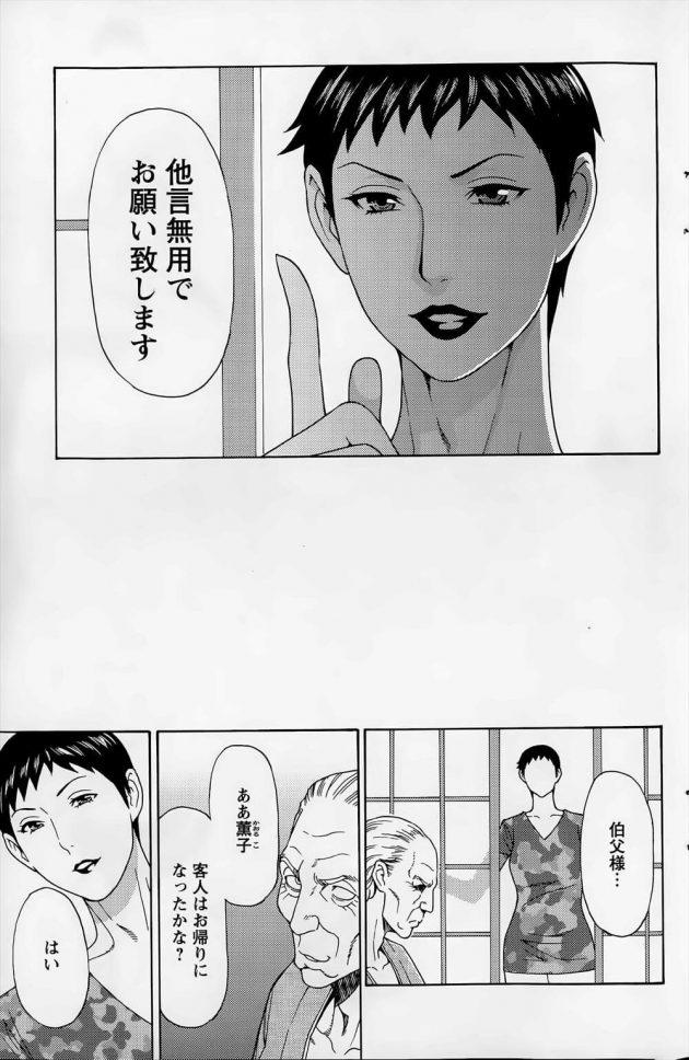 【エロ漫画】人妻の優子は成果を見せろと言われ巨乳を揉まれながら2穴同時に挿入され3Pセックスを始める【無料 エロ同人】 (11)