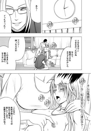【エロ漫画】3Pで快楽責めにあっていたマリアは性欲を抑える薬を飲まされ試されると、乳首を舐められながら手マンされ逝ってしまい…【無料 エロ同人】