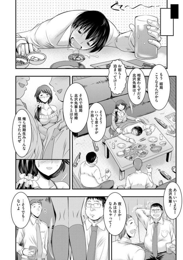 【エロ漫画】若妻の菜々子は旦那が仕事に行くと北沢の所へ行きバックで挿入されNTRていて激しく突かれている。【無料 エロ同人】 (6)