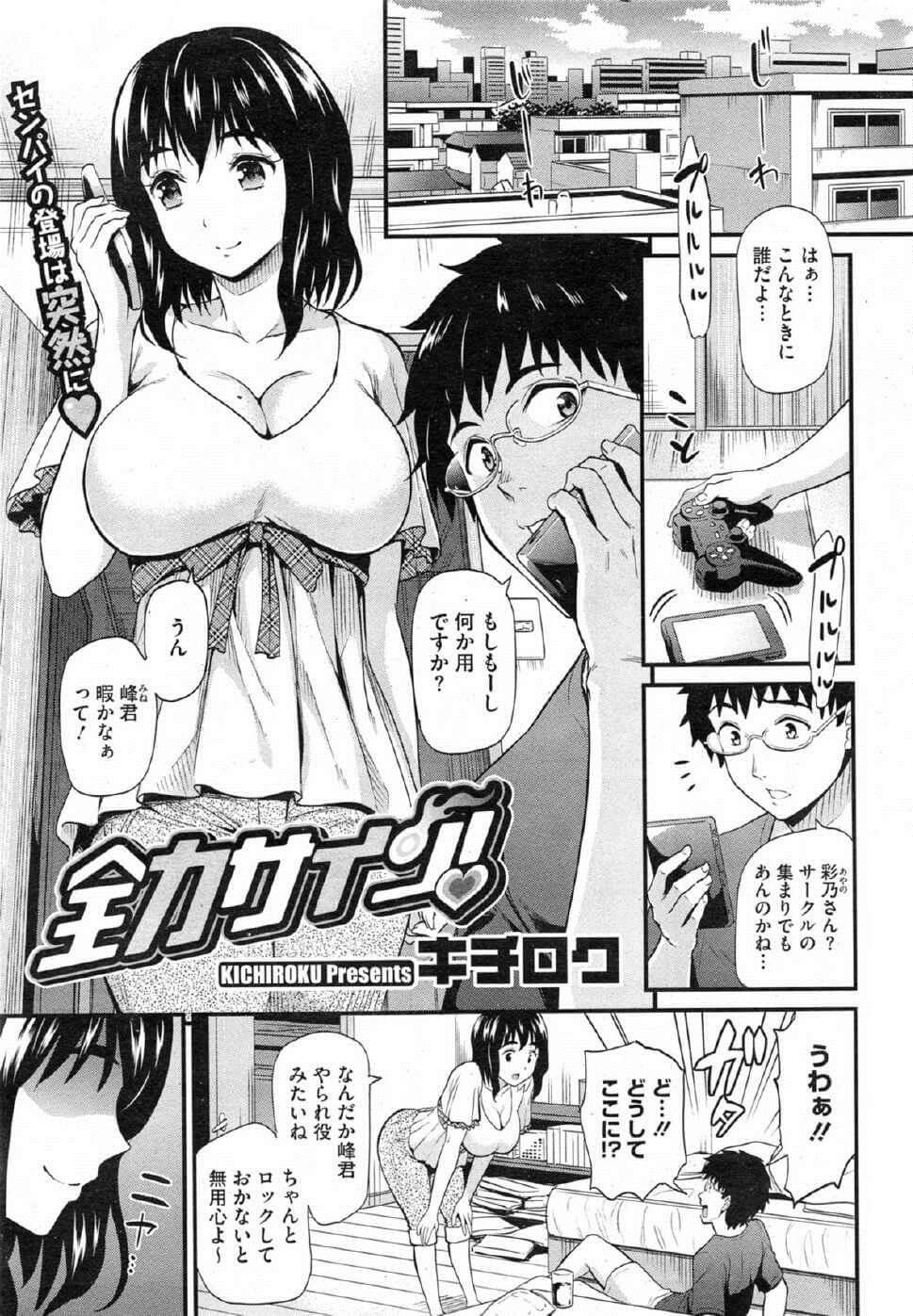 【エロ漫画】峰は家でゲームをしていると、年上のお姉さんの彩乃から電話が来たと思ったら家に入って来た。【無料 エロ同人】
