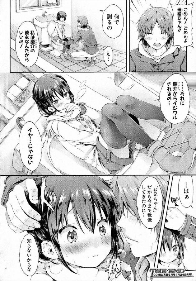 【エロ漫画】慶介はカワイイ理緒に洋服を買ってあげると野外の公園で兄妹と言うより恋人じゃないかと言う。【無料 エロ同人】 (24)
