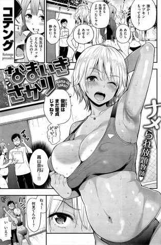 【エロ漫画】日焼けしたユニフォーム姿の奈月は先生の俊郎はまだ童貞じゃねと言い、奈月の巨乳で卒業しちゃうと挑発する!【無料 エロ同人】